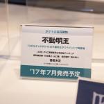20170220・wf2017w・kaiyodo (6)
