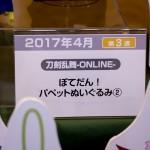 プライズフェア47・フリュー (44)