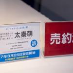 20170220・wf2017w・kaiyodo (30)
