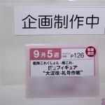 プライズフェア47・セガ・艦これフィギュア (3)