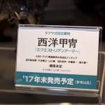 20170220・wf2017w・kaiyodo (4)