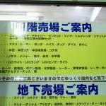 秋葉原・ヒロセテクニカル閉店 (8)