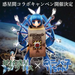 妖怪惑星クラリス・ニパ子コラボ0401 (1)