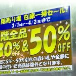 秋葉原・ヒロセテクニカル閉店 (4)