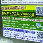 秋葉原・ヒロセテクニカル閉店 (3)