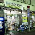 秋葉原・ヒロセテクニカル閉店 (7)