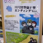 20170418宮沢模型展示会2017春 (509)
