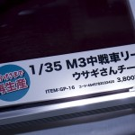 20170418宮沢模型展示会2017春 (493)