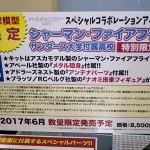 20170418宮沢模型展示会2017春 (474)