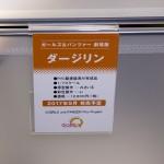 20170418宮沢模型展示会2017春 (241)