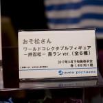 第6回カフェレオキャラクターコンベンション-1 (203)