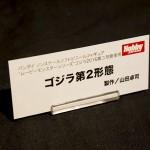 シン・ゴジラ造形作品集』発売記念イベント (58)