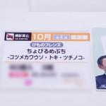 第48回プライズフェア・フリュー (29)