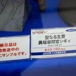 20170526akihabarafigure (50)