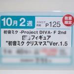 第48回プライズフェア-(17)