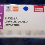 第48回プライズフェア-(208)