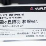 メガホビEXPO 2017・アニプレックス (14)