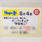 第48回プライズフェア-(2)