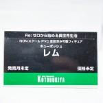 メガホビEXPO2017・コトブキヤ (1)