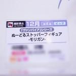 第48回プライズフェア・フリュー (37)