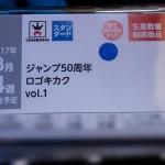 第48回プライズフェア-(131)