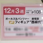 第48回プライズフェア-(39)