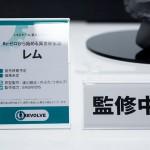 メガホビEXPO2017・リボルブ (3)