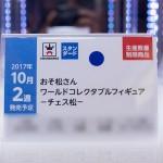第48回プライズフェア-(211)