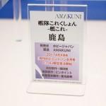 メガホビEXPO2017・ホビージャパン (40)