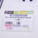第48回プライズフェア・フリュー (28)