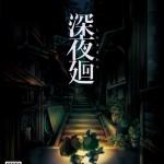 製品画像_深夜廻(PS Vita)