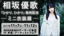 aisakayuka_ishoten_980-660x371