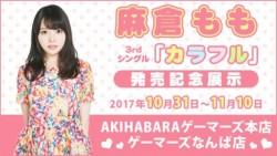 asakuramomo_tenji_980-660x371