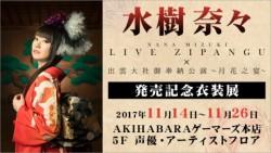 mizukinana_ishouten_980-660x371