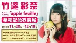 taketatsuayana_ishouten_980-660x371