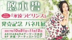 yukiaoi_panel_980-1-660x371