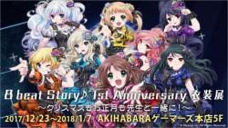 8beatStory_ishouten_980-1-660x371