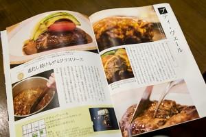 五島さんが作成したハンバーグ研究本