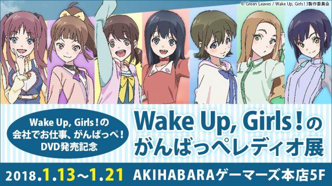wake-up-girls_radio-ten_980-1-660x371