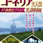 DFFNT_旅チラシ_表_FF1