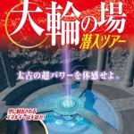 DFFNT_旅チラシ_表_FF11