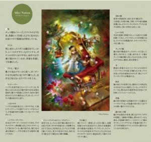 作中解説イメージ