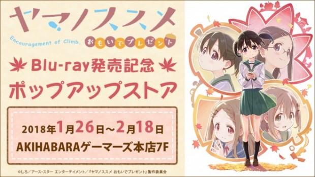 yamanosusume_fair_980-660x371