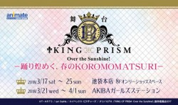 180317-180401_kingprince_os_hpbana-3-680x400