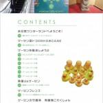 01_目次片面