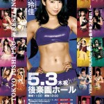 人気選手・才木玲佳のポスター(記事提供・イーファイト)