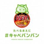 KnockKnockCabbages_logo