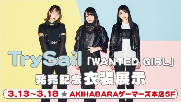 TrySail_WANTED-GIRL_ishoutenji_980-660x371