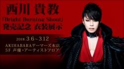 nishikawa_takanori_ishouten_980-660x371