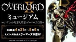 overlord_museum_980-660x371